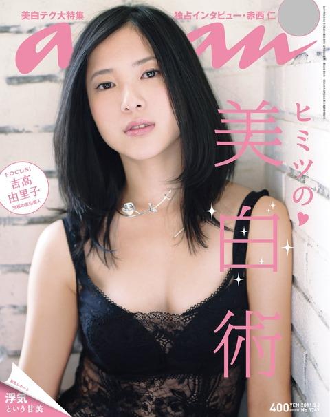 010-吉高由里子