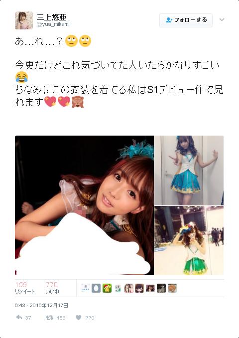 三上悠亜-Twitter-161217