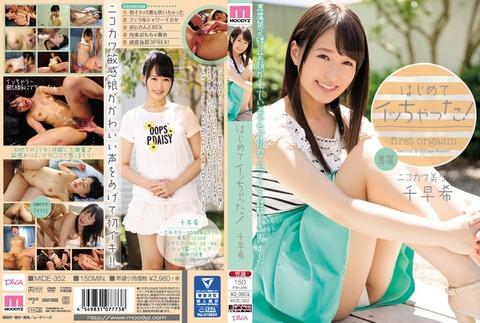 千早希-160813-Jacket-01
