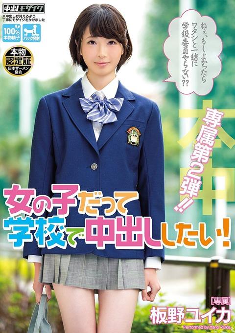 板野ユイカ-160225-Jacket-02
