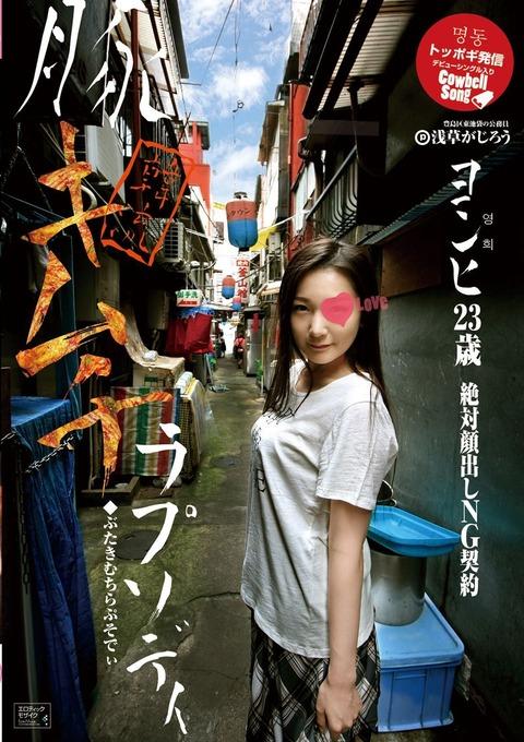 韓流豚キムチラプソディ-Jacket-02