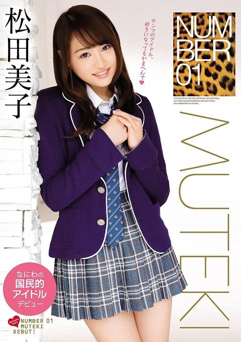 松田美子-170701-Jacket