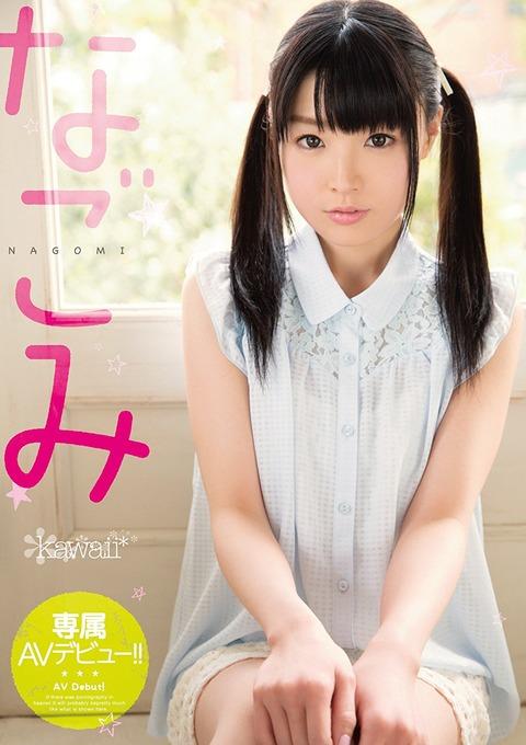 なごみ-140825-Jacket-02