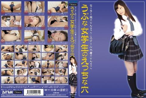 桃井りん-090811-Jacket
