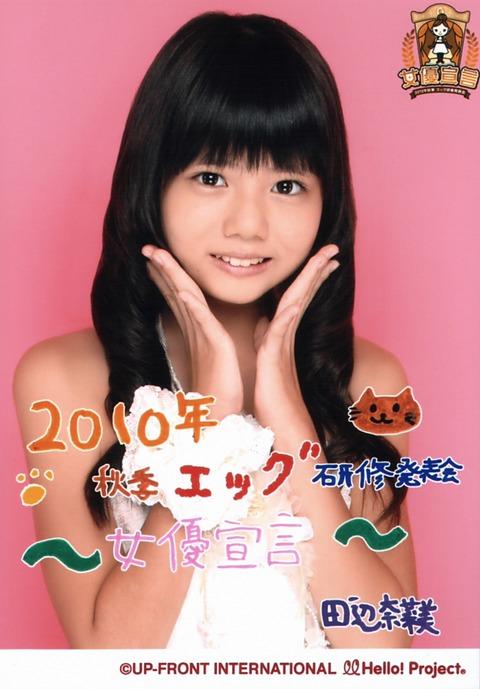 005-田辺奈菜美
