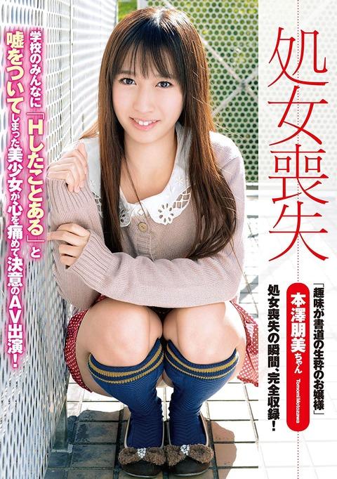 本澤朋美-130220-Jacket-02