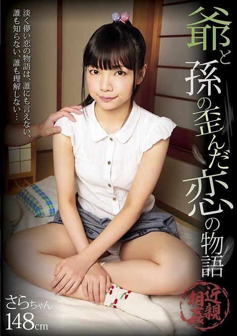 椎奈さら-160807-Jacket-02