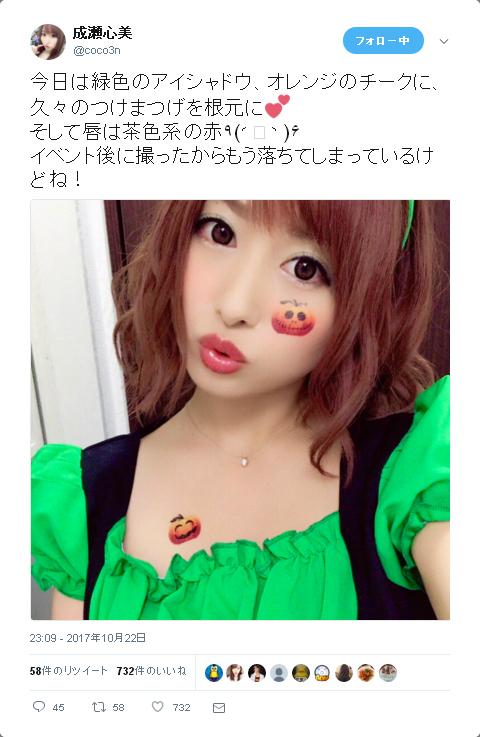 成瀬心美-Twitter-171022