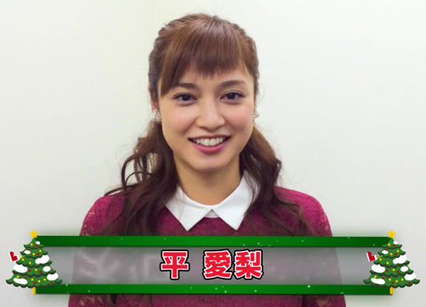 037-平愛梨