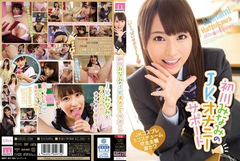初川みなみ-160101-Jacket-01