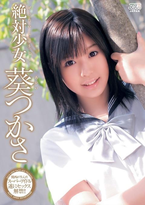 葵つかさ-101008-Jacket