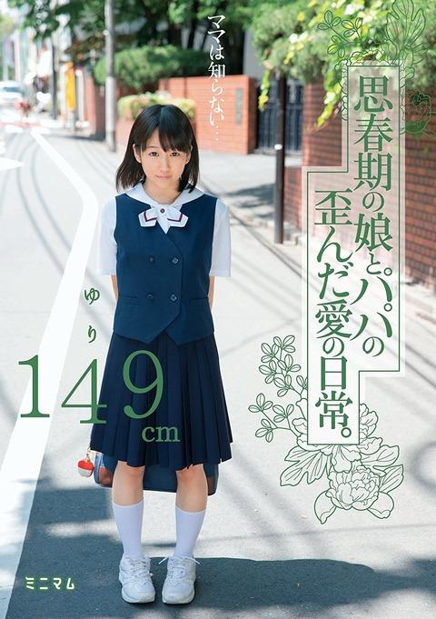 篠宮ゆり-130901-Jacket-02
