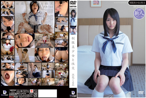 立花くるみ-120720-Jacket-01