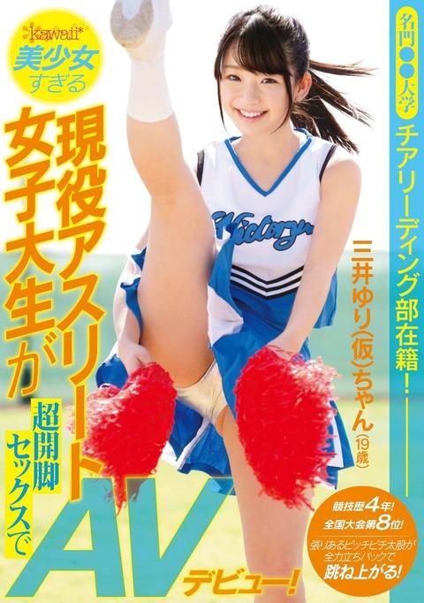 姫川ゆうな-160525-Jacket-02