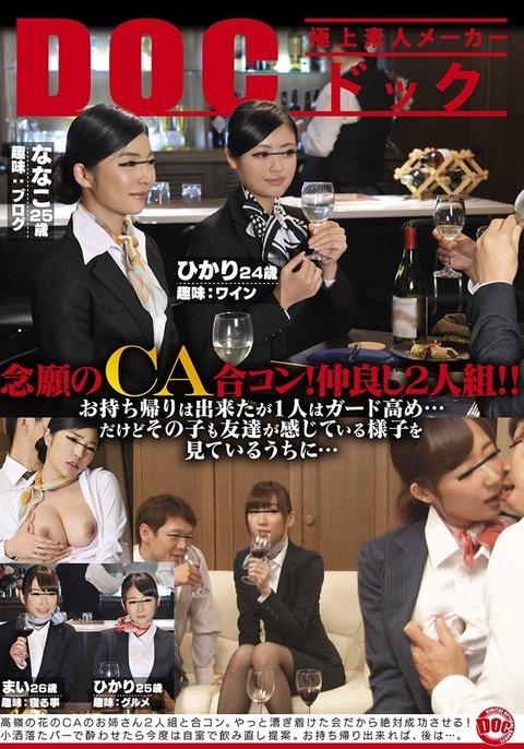 念願のCA合コン-Jacket-02
