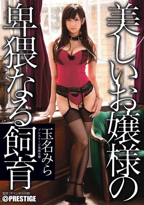 玉名みら-140611-Jacket-02