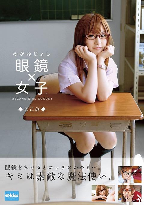 成瀬心美-120706-Jacket-02