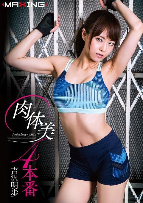 吉沢明歩-170116-Jacket-02