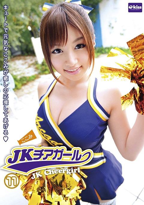 成瀬心美-120824-Jacket-02