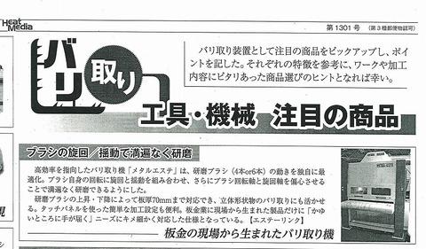 20130825日本物流新聞2
