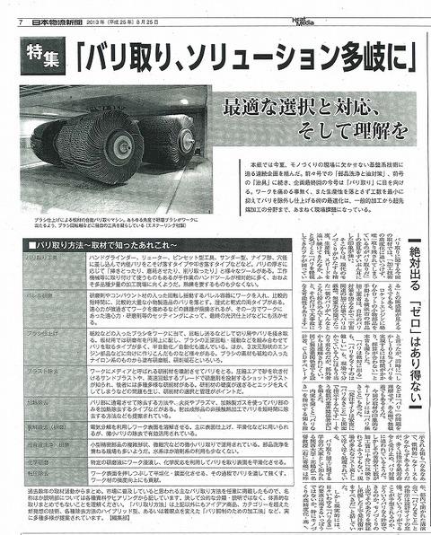 20130825日本物流新聞1