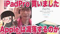 iPadPro買いました