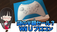 WiiUプロコン