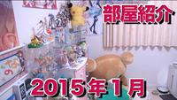 部屋紹介 2015冬