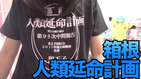 箱根 土産Tシャツ1