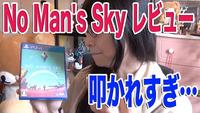 No Man's Sky レビュー