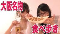 大阪食べ物