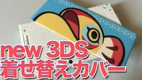new3DS カバー