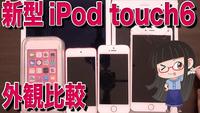 iPhone #2