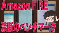 Amazon FIREベンチマーク