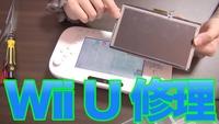 Wiiu修理
