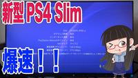 PS4 11ac