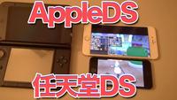 AppleDS