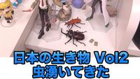 カプセルトイ 日本の生き物2
