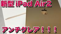 iPadAir2 開封