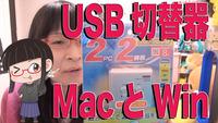 USB切り替え