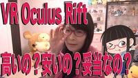 Oculus Rift 値段