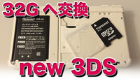 new3ds SDカード