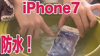 iPhone 水没