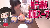 柚子胡椒スープ