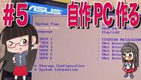 自作PC 5