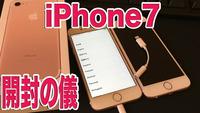 iPhone7 開封