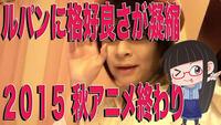 2015 秋アニメ終わり