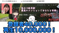登録4万 再生回数1000万