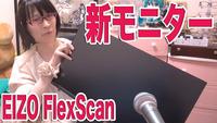EIZO FLEXScan EV2450 開封