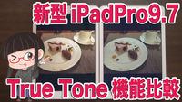 iPadPro 3